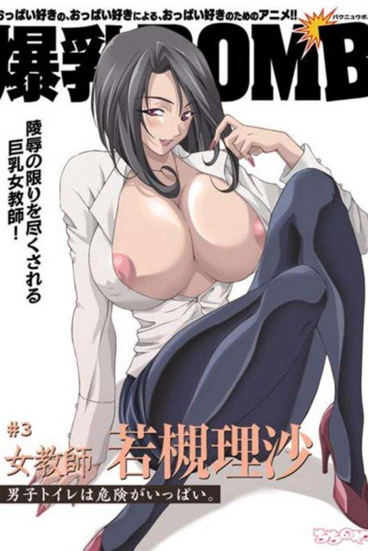 Hentai video - Bakunyuu Bomb - 爆乳BOMB 1-3