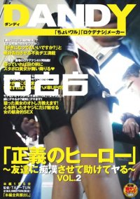 DANDY 026 [Hero of Justice] will be groping someone to help a friend 2