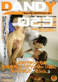 DANDY 029 to be who we massage at the spa for women only lesbian 3